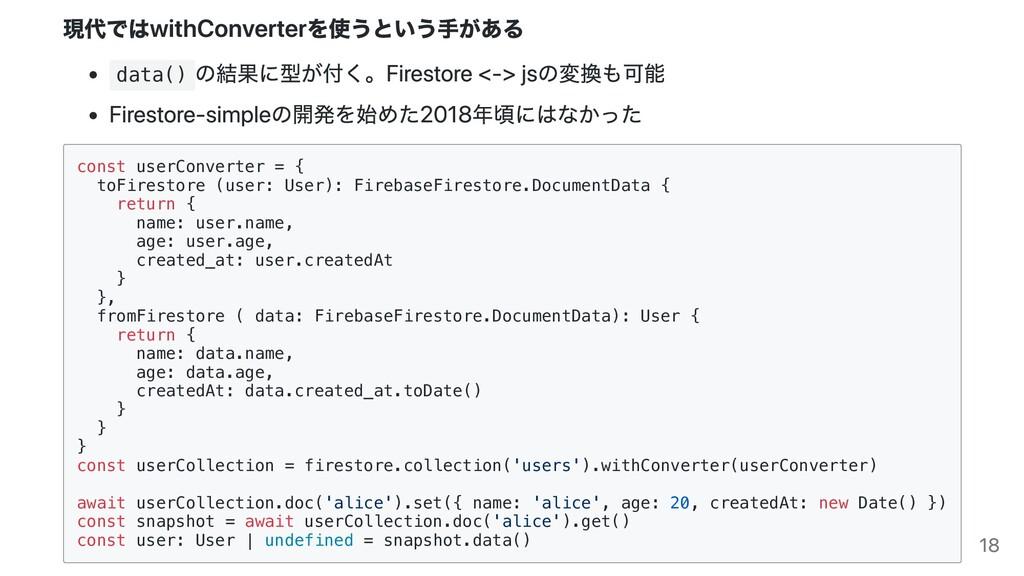 現代ではwithConverterを使うという⼿がある data() の結果に型が付く。Fir...