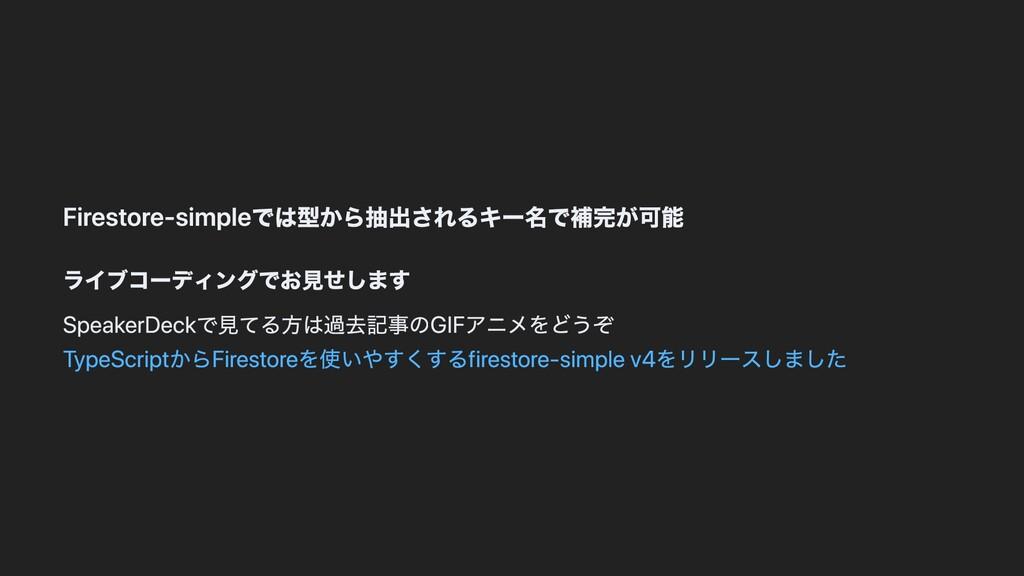 Firestore-simpleでは型から抽出されるキー名で補完が可能 ライブコーディングでお...
