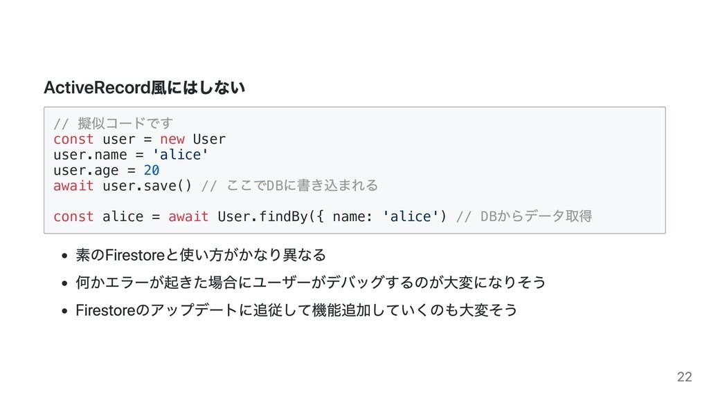 ActiveRecord⾵にはしない // 擬似コードです const user = new ...
