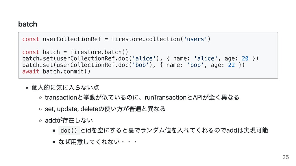 batch const userCollectionRef = firestore.colle...