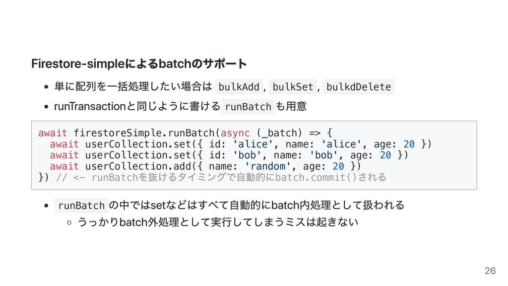 Firestore-simpleによるbatchのサポート 単に配列を⼀括処理したい場合は b...