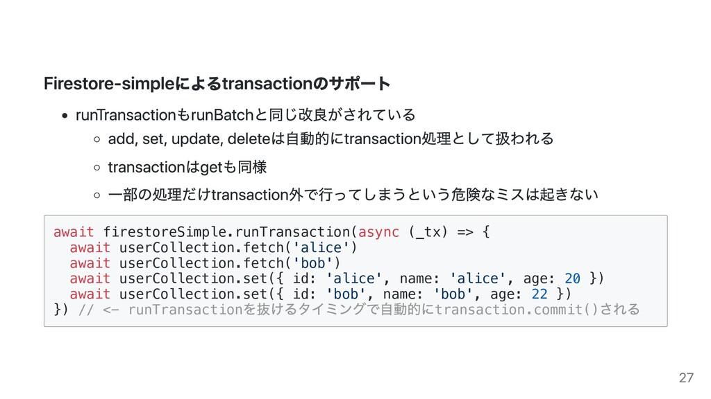 Firestore-simpleによるtransactionのサポート runTransact...