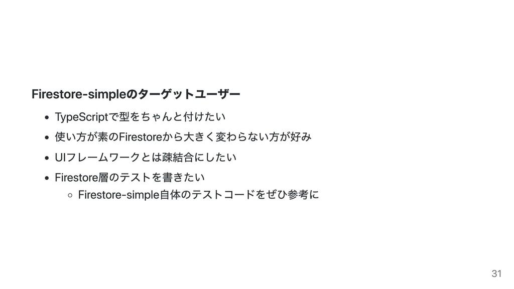 Firestore-simpleのターゲットユーザー TypeScriptで型をちゃんと付けた...