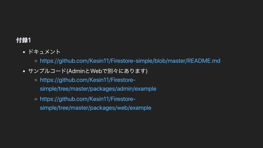 付録1 ドキュメント https://github.com/Kesin11/Firestore...