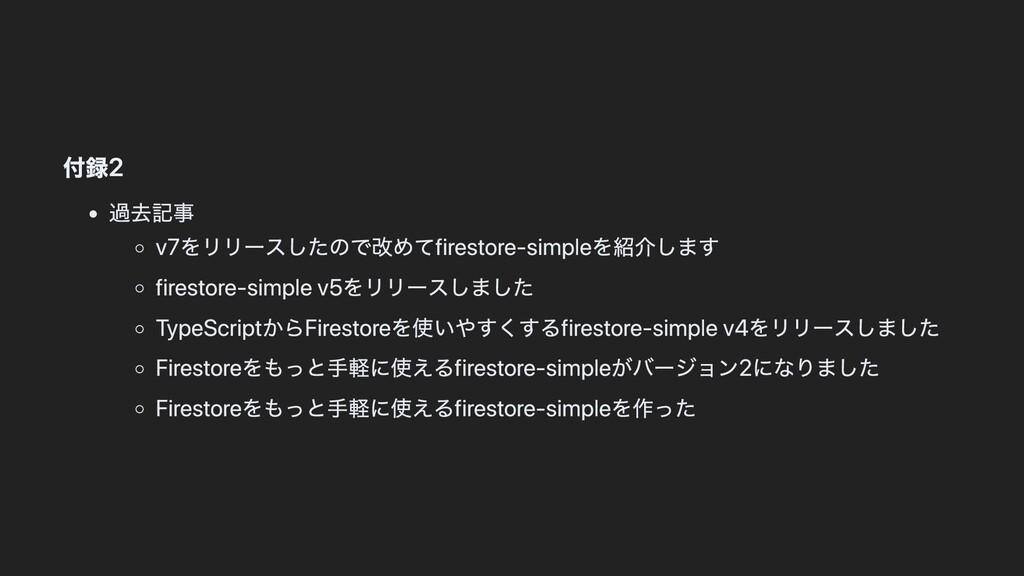 付録2 過去記事 v7をリリースしたので改めてfirestore-simpleを紹介します f...