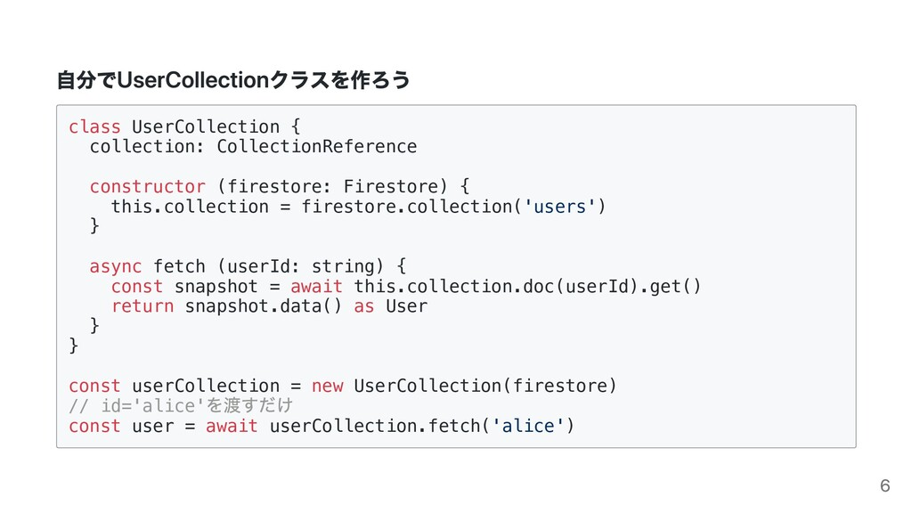 ⾃分でUserCollectionクラスを作ろう class UserCollection {...