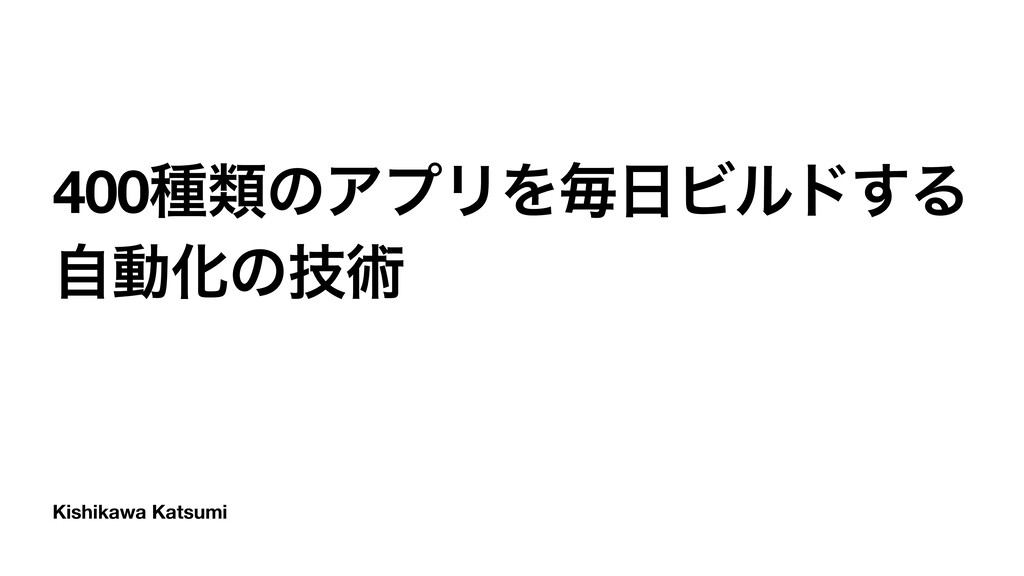 Kishikawa Katsumi 400छྨͷΞϓϦΛຖϏϧυ͢Δ ࣗಈԽͷٕज़