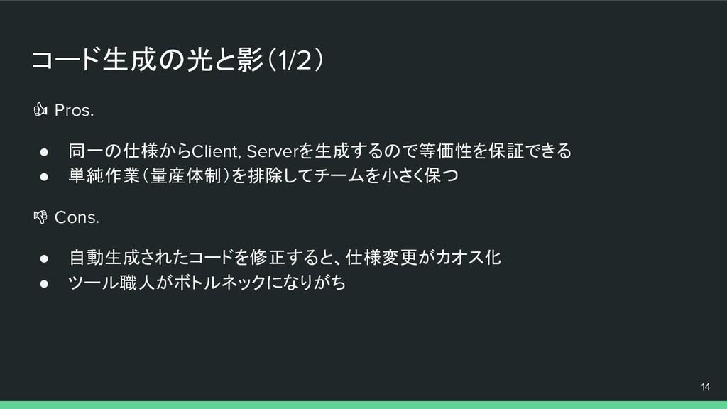 コード生成の光と影(1/2) 14 Pros. ● 同一の仕様からClient, Server...