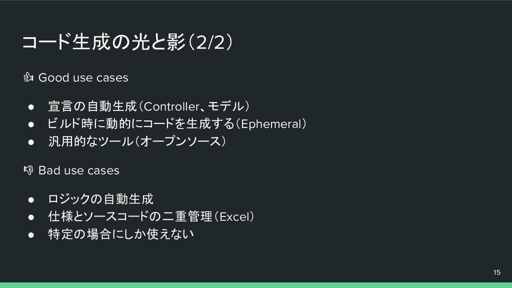 コード生成の光と影(2/2) Good use cases ● 宣言の自動生成(Control...