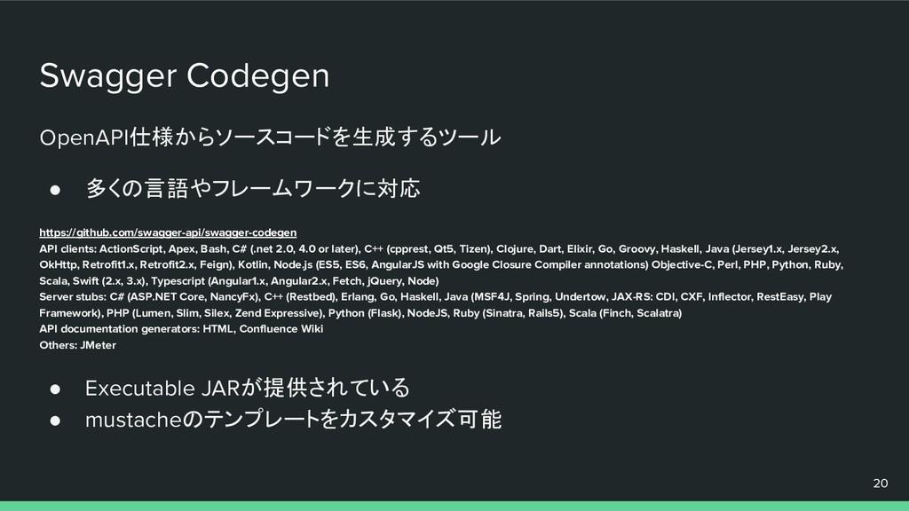Swagger Codegen OpenAPI仕様からソースコードを生成するツール ● 多くの...