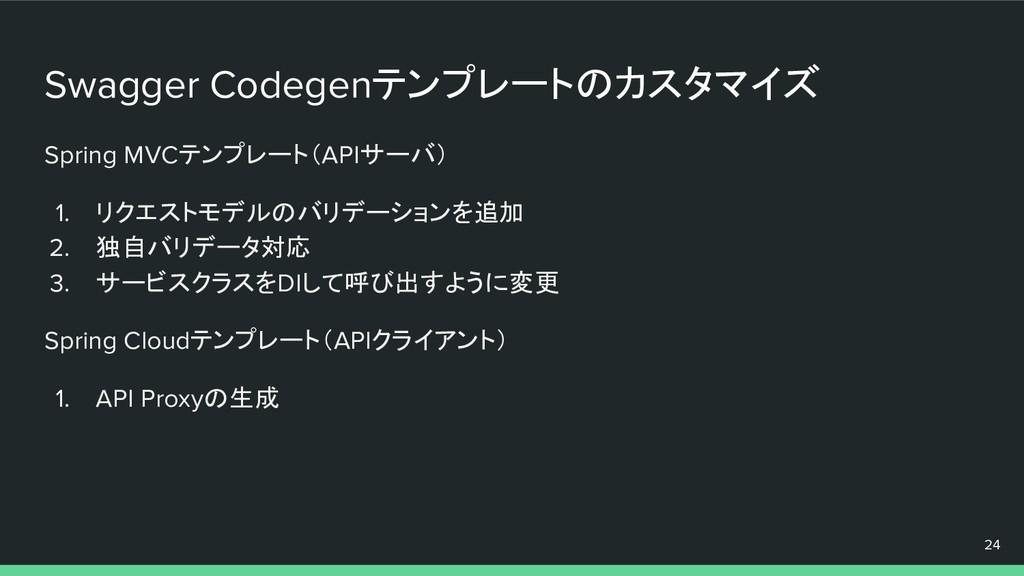 Swagger Codegenテンプレートのカスタマイズ Spring MVCテンプレート(A...