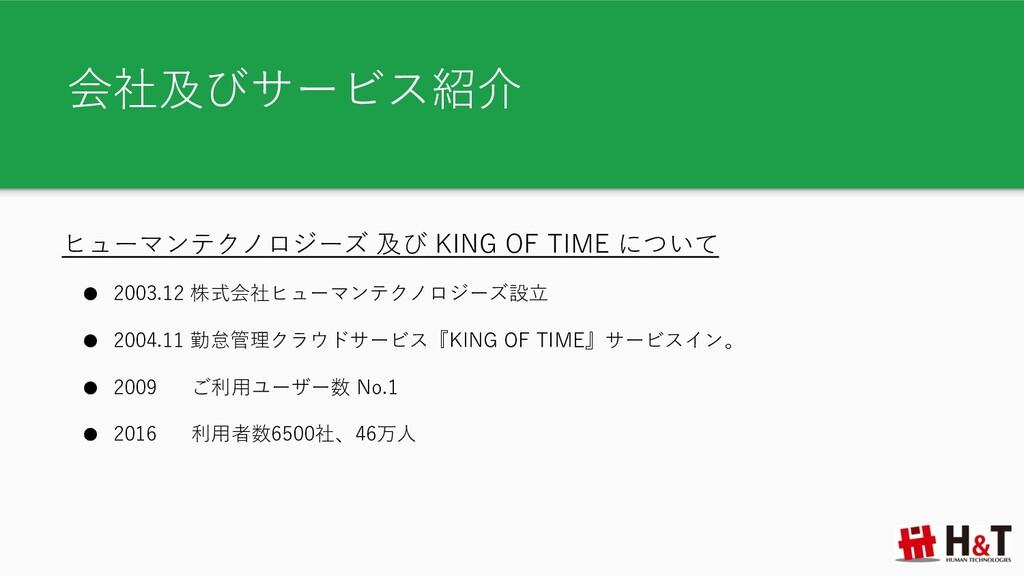 会社及びサービス紹介 ヒューマンテクノロジーズ 及び KING OF TIME について ● ...