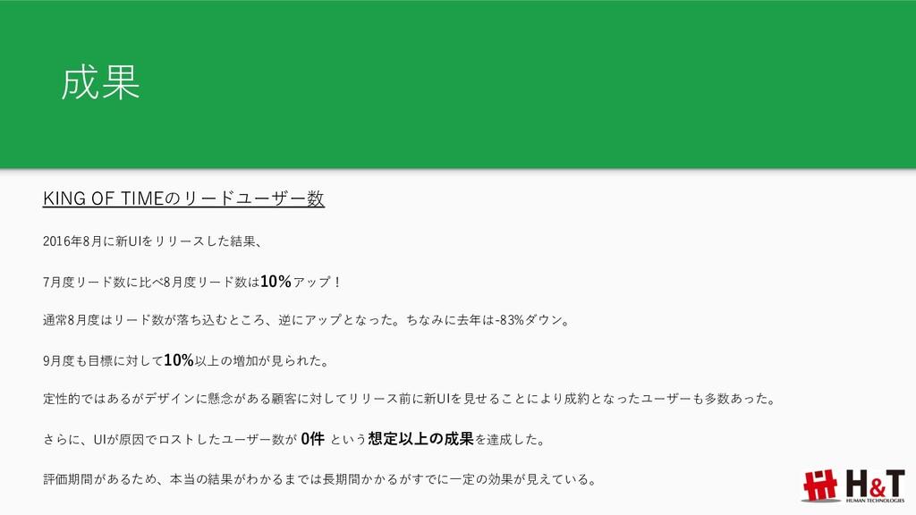 成果 KING OF TIMEのリードユーザー数 2016年8⽉に新UIをリリースした結果、 ...