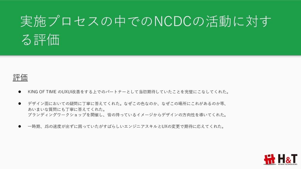 実施プロセスの中でのNCDCの活動に対す る評価 評価 l KING OF TIME のUXU...