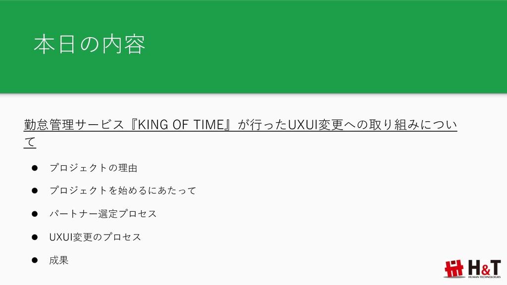 本⽇の内容 勤怠管理サービス『KING OF TIME』が⾏ったUXUI変更への取り組みについ...