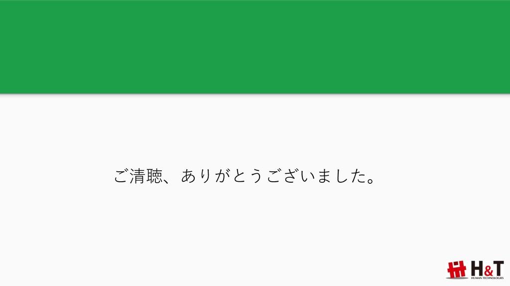 ご清聴、ありがとうございました。