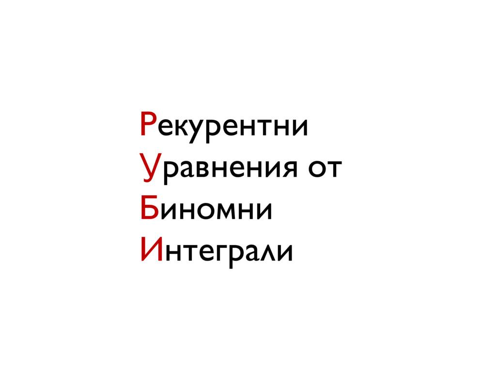 Рекурентни Уравнения от Биномни Интеграли