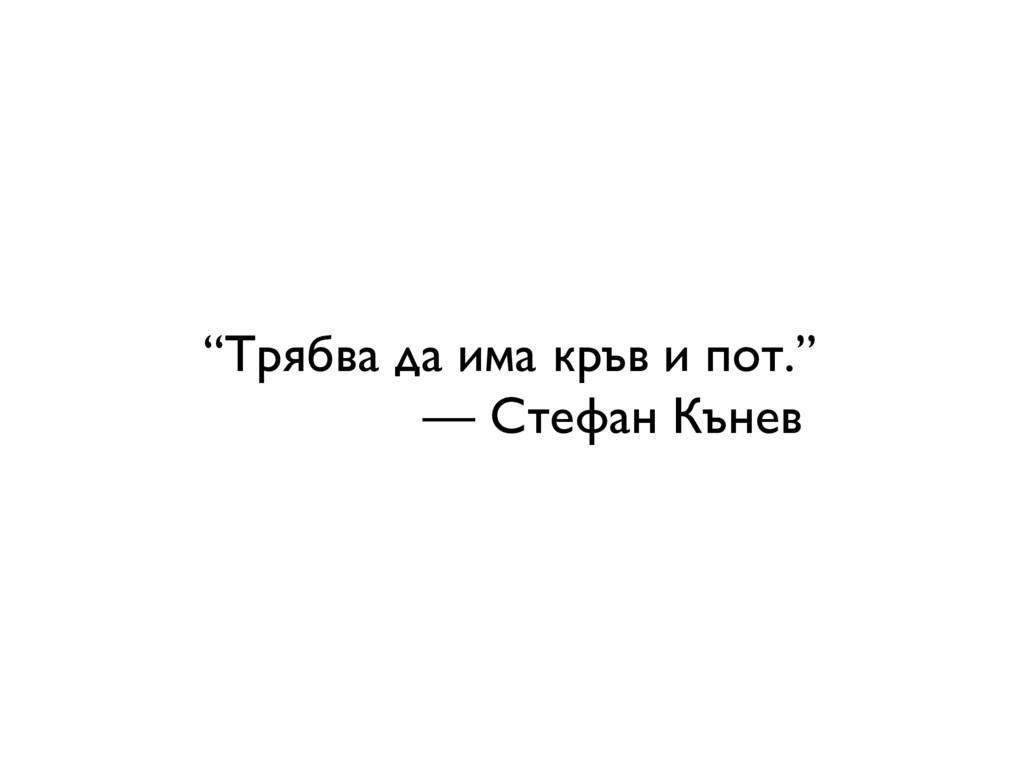 """""""Трябва да има кръв и пот."""" — Стефан Кънев"""