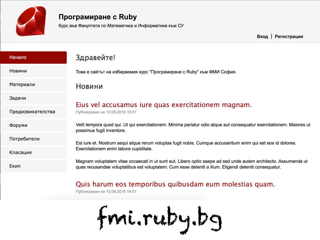 fmi.ruby.bg