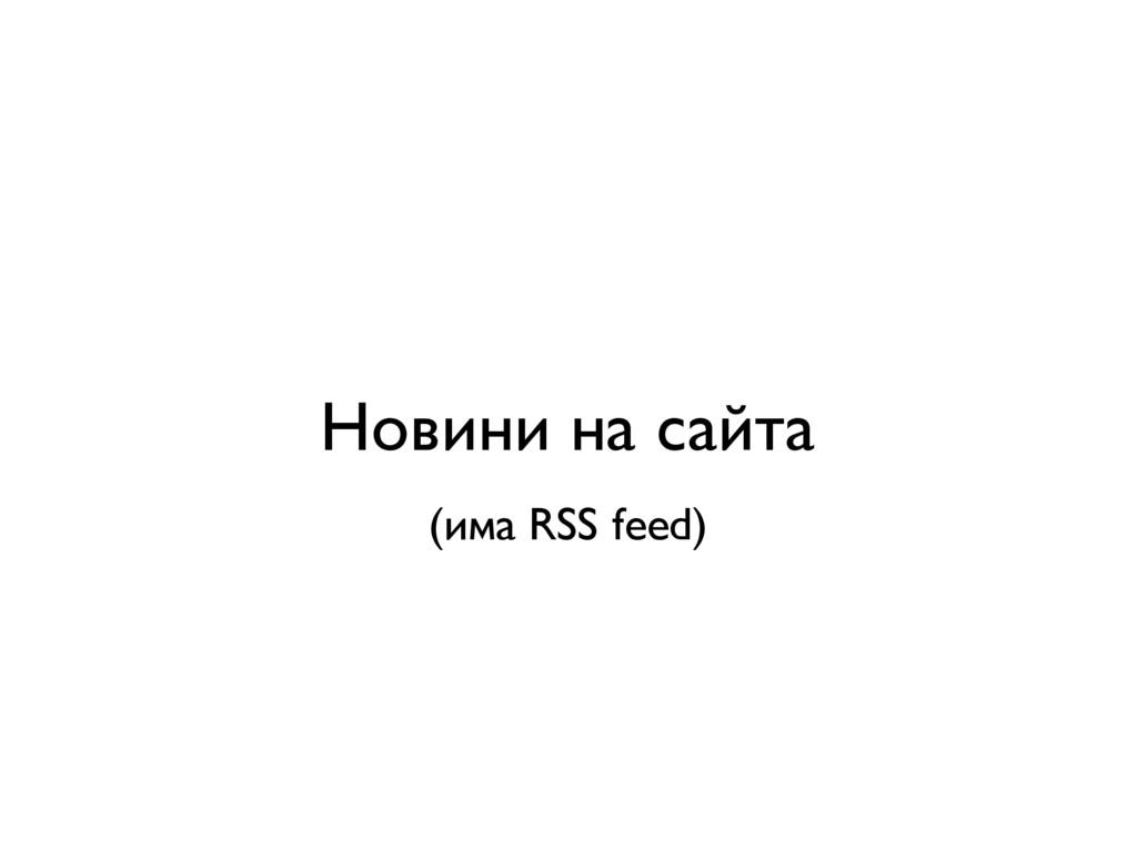 Новини на сайта (има RSS feed)