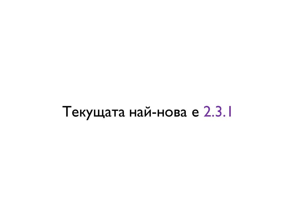 Текущата най-нова е 2.3.1