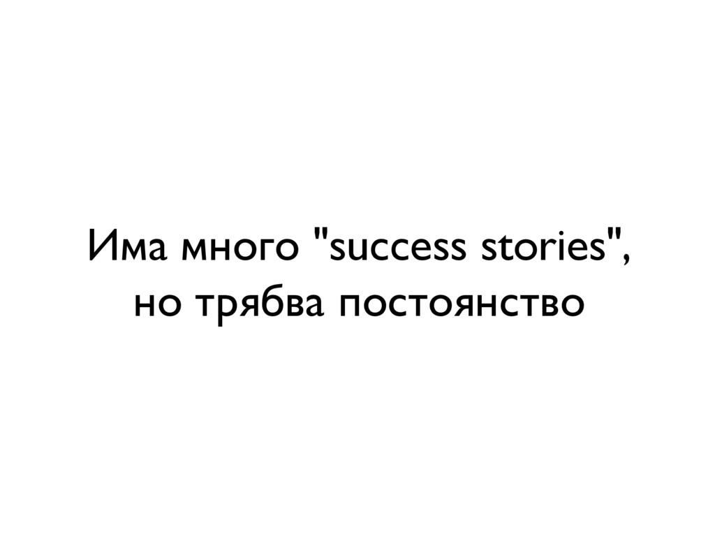 """Има много """"success stories"""", но трябва постоянс..."""