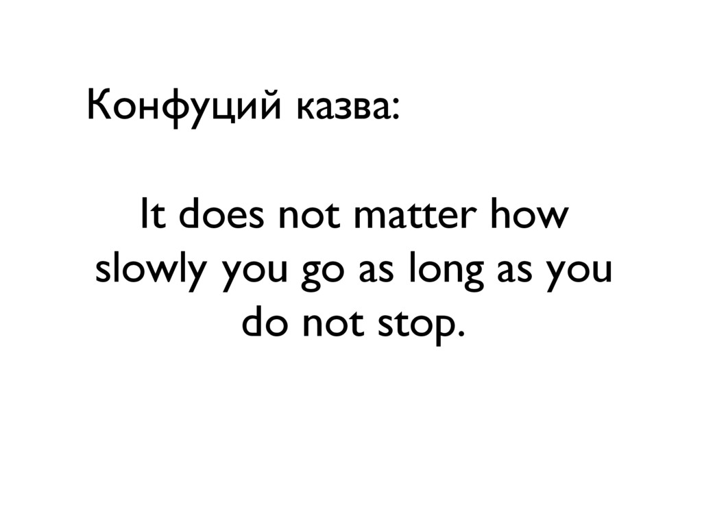 Конфуций казва: It does not matter how slowly y...