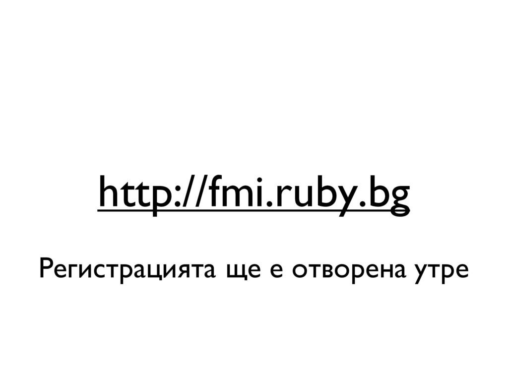http://fmi.ruby.bg Регистрацията ще е отворена ...