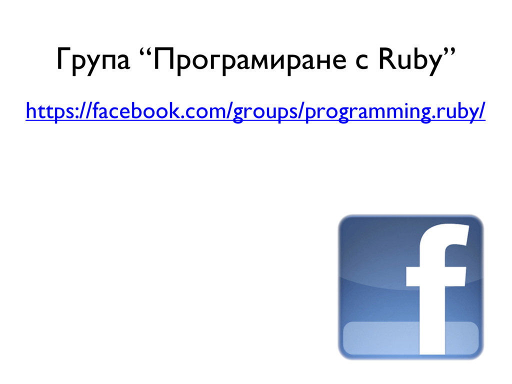 "Група ""Програмиране с Ruby"" https://facebook.co..."