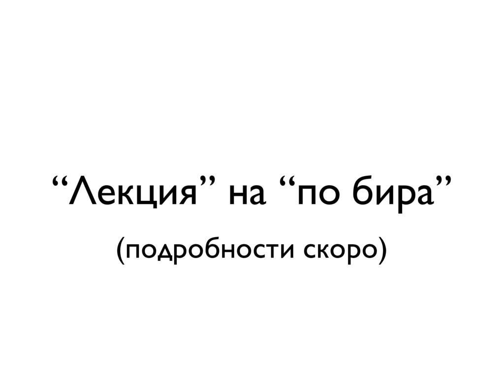 """""""Лекция"""" на """"по бира"""" (подробности скоро)"""