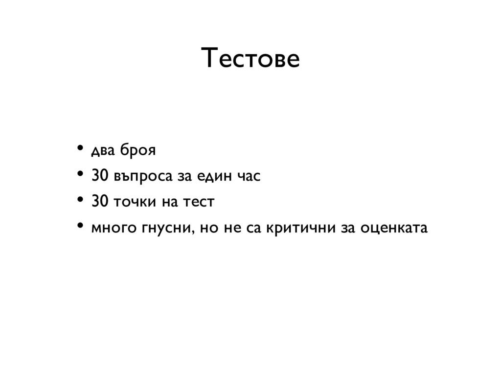 Тестове • два броя • 30 въпроса за един час • 3...
