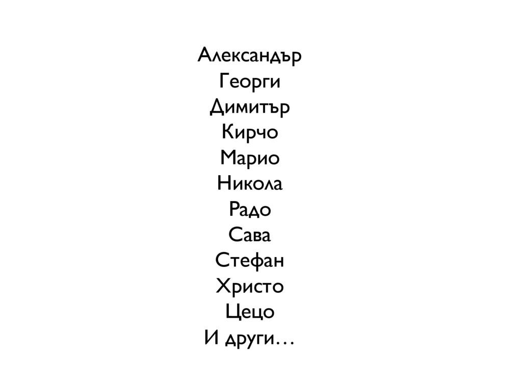 Александър Георги Димитър Кирчо Марио Никола Ра...