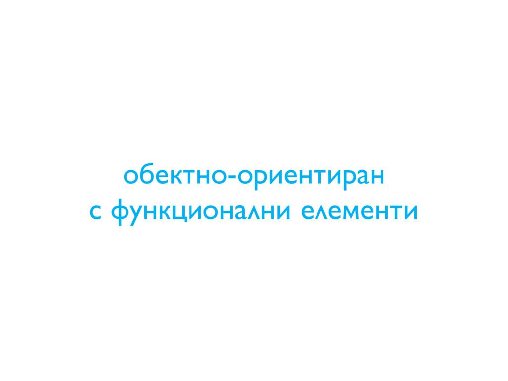 обектно-ориентиран с функционални елементи