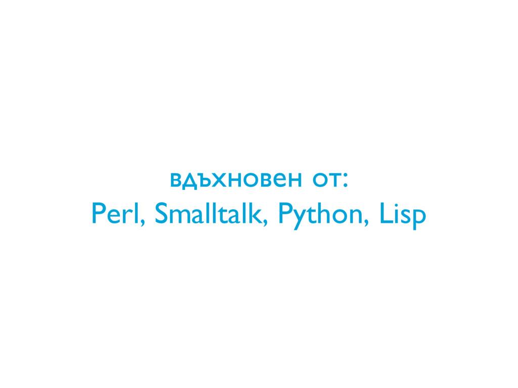 вдъхновен от: Perl, Smalltalk, Python, Lisp