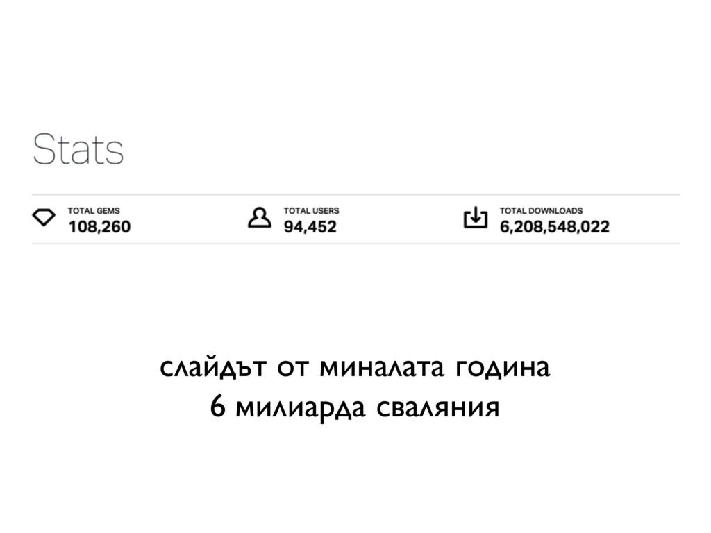 слайдът от миналата година 6 милиарда сваляния