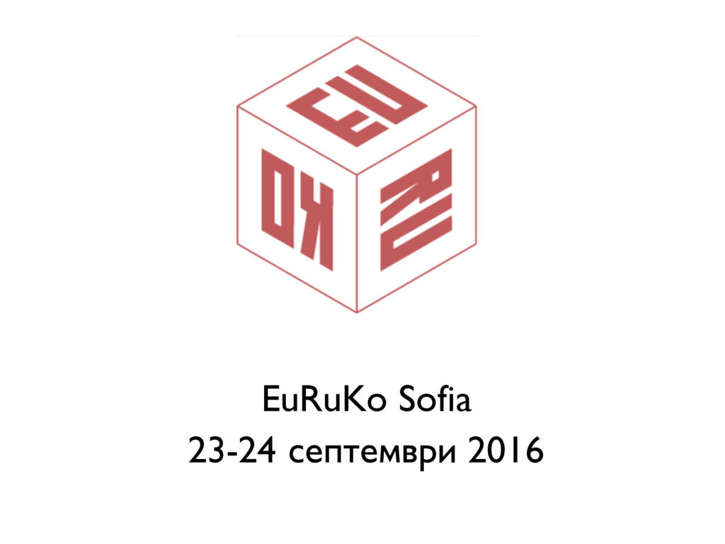 EuRuKo Sofia 23-24 септември 2016