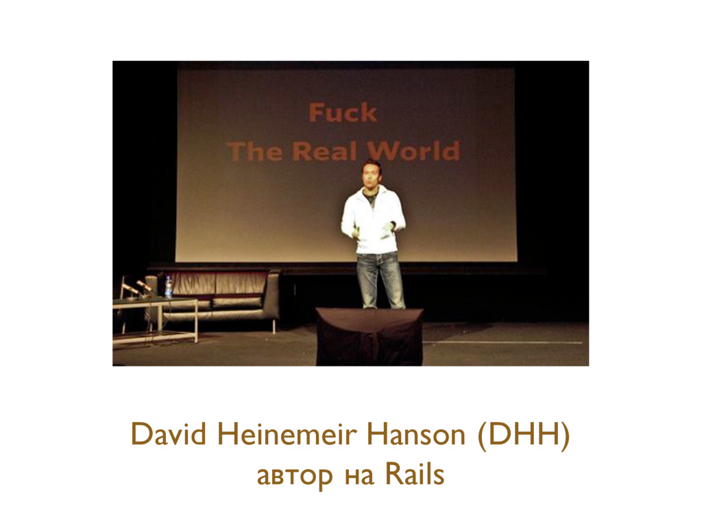 David Heinemeir Hanson (DHH) автор на Rails