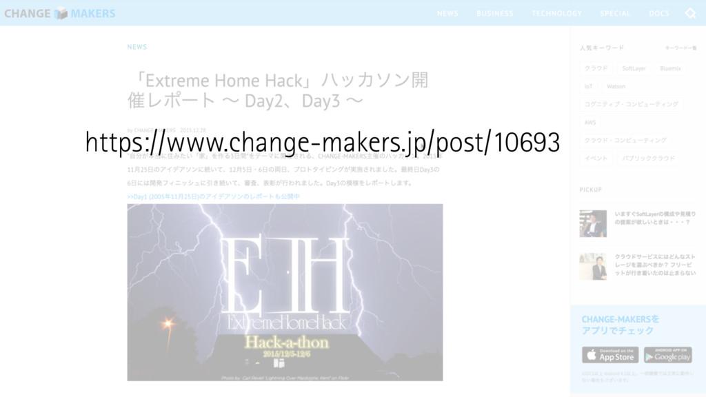 https://www.change-makers.jp/post/10693