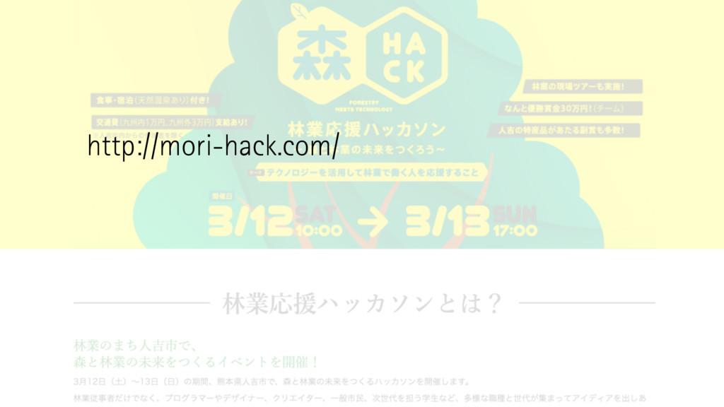 http://mori-hack.com/