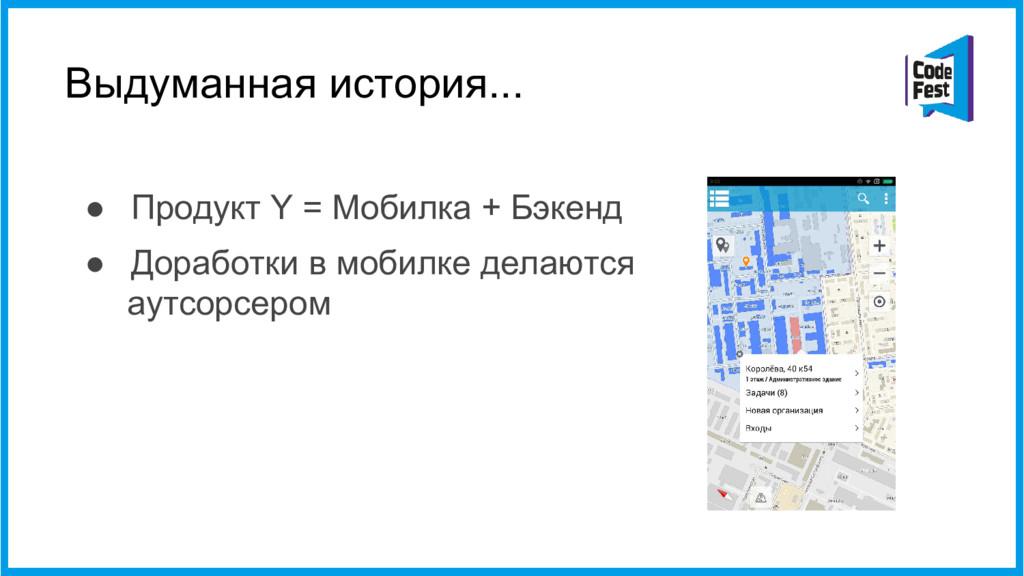 Выдуманная история... ● Продукт Y = Мобилка + Б...
