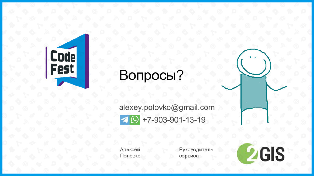 alexey.polovko@gmail.com Алексей Половко Руково...