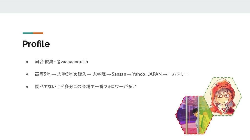 Profile ● 河合 俊典 - @vaaaaanquish ● 高専5年 → 大学3年次編入...