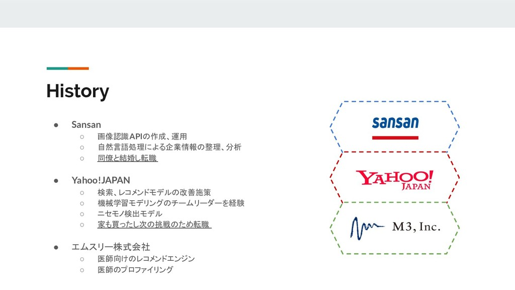 History ● Sansan ○ 画像認識APIの作成、運用 ○ 自然言語処理による企業情...