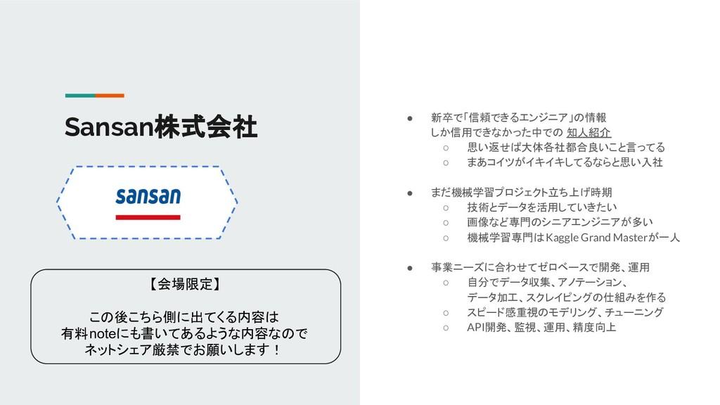 Sansan株式会社 ● 新卒で「信頼できるエンジニア」の情報 しか信用できなかった中での 知...