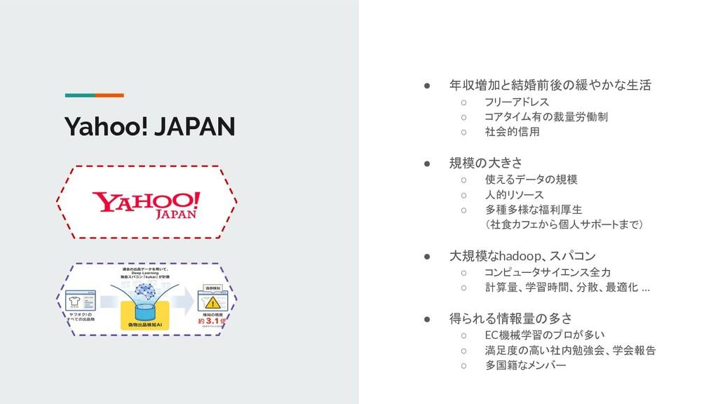 Yahoo! JAPAN ● 年収増加と結婚前後の緩やかな生活 ○ フリーアドレス ○ コアタ...