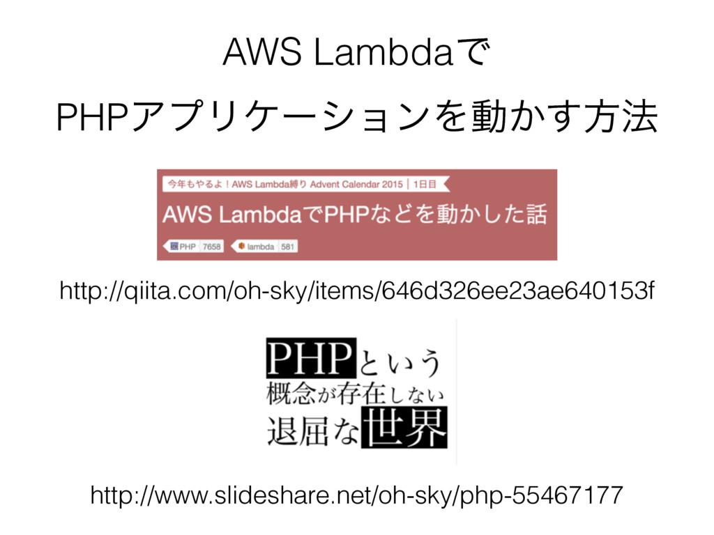 AWS LambdaͰ PHPΞϓϦέʔγϣϯΛಈ͔͢ํ๏ http://qiita.com/...