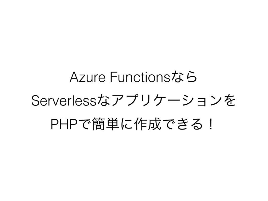 Azure FunctionsͳΒ ServerlessͳΞϓϦέʔγϣϯΛ PHPͰ؆୯ʹ࡞...