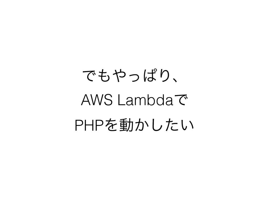 ͰͬͺΓɺ AWS LambdaͰ PHPΛಈ͔͍ͨ͠