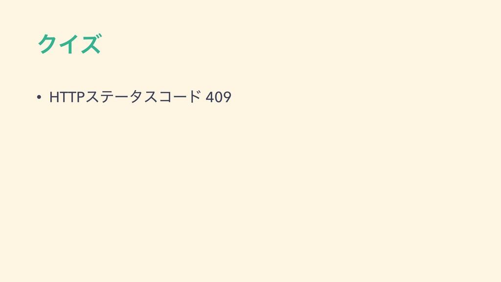 ΫΠζ • HTTPεςʔλείʔυ 409