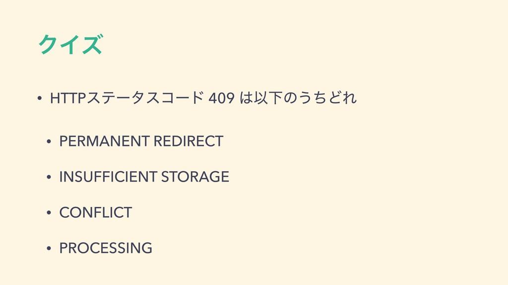 ΫΠζ • HTTPεςʔλείʔυ 409 ҎԼͷ͏ͪͲΕ • PERMANENT RED...